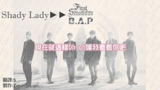 【繁中字】B.A.P - Shady Lady