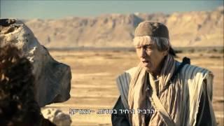 היהודים באים - אשת לוט