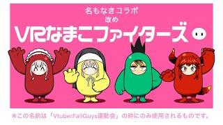 【 #VFG運動会 】VRなまこファイターズ、いくぞ~!【にじさんじ/シスター・クレア】