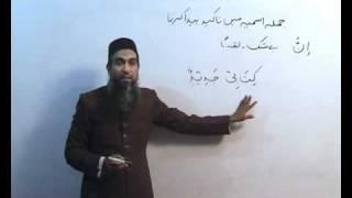 Arabi Grammar Lecture 21 Part 04  عربی  گرامر کلاسس