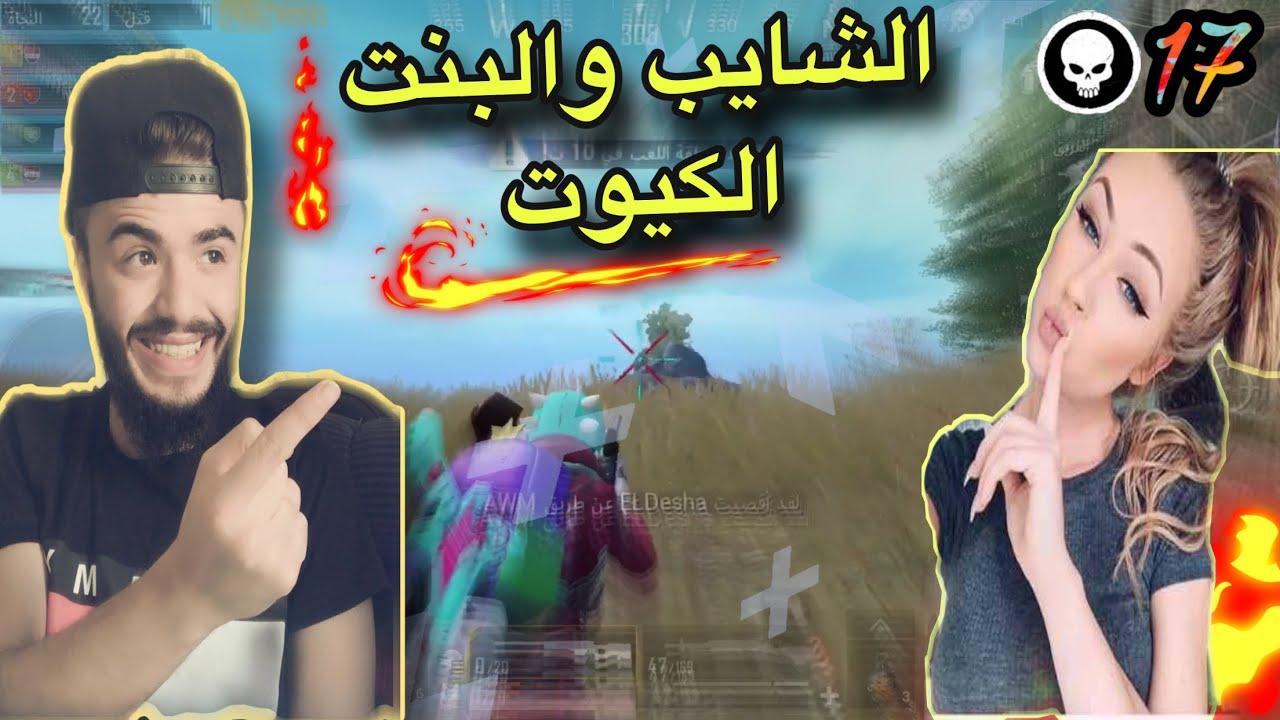 مقلب الشايب المجنون مع بنت كيوت في ببجي موبايل😂🔥 لايفوتك ردة فعلها