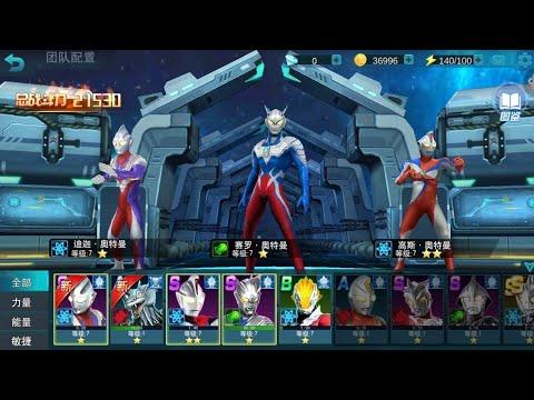 Ultraman Legend Hero ( CN ) - Now Open - Anime Mobile Game Free