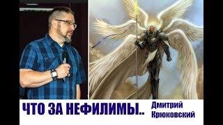 ЧТО ЗА НЕФИЛИМЫ...Дмитрий Крюковский