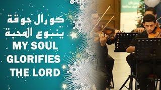 كورال جوقة ينبوع المحبة - MY SOUL GLORIFIES THE LORD