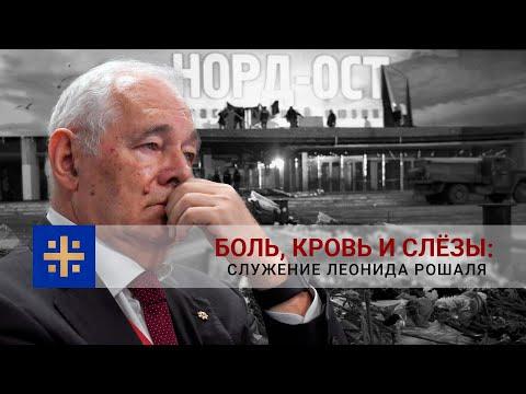 Боль, кровь и слёзы: Служение Леонида Рошаля