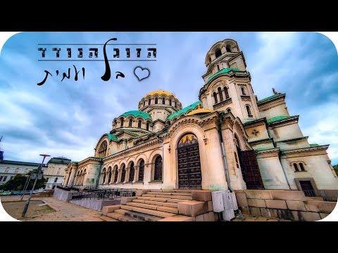 סופיה (בולגריה) - לא מה שציפינו - שווה צפיה