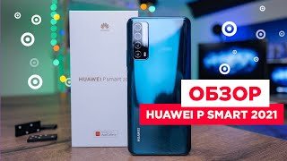 Обзор Huawei P Smart 2021 | Бюджетник с достойной камерой