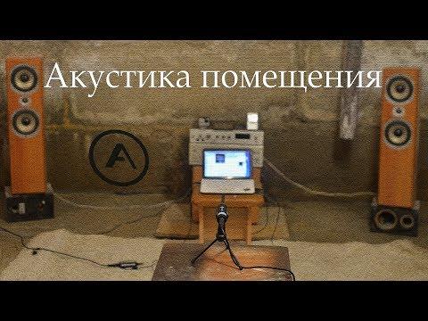 Как комната влияет на звук? Акустика помещения ч.1