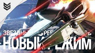 Новый режим в Star Wars: Battlefront 2 (Звездные истребители героев)