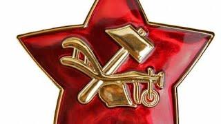 Плуг и молот или серп и молот Красная звезда Значение главных символов СССР