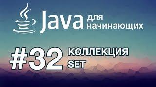 Java для начинающих: Урок 32. Коллекция Set