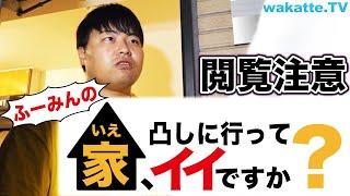 【閲覧注意】ふーみんの家、凸しに行ってイイですか?【wakatte.TV】#459