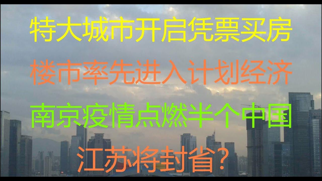 财经冷眼:突发!特大城市开启凭票买房,计划经济提前到来,卖房套现来不及了!南京疫情指数级扩散,北京被攻破,半个中国被点燃!江苏封省?(20210729第589期)
