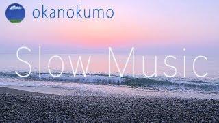Slow Music,Healing Music,心を深く癒します、心が疲れた時に