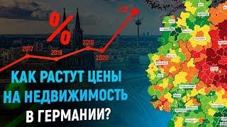 Где лучше всего покупать недвижимость в Германии?  Рост цен до 2030 года.