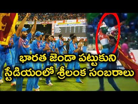 Nidahas Trophy Final: Sri Lanka Fans Celebrates India's Win Against Bangladesh | Oneindia Telugu