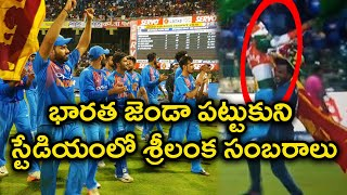 Nidahas Trophy Final: Sri Lanka Fans Celebrates India