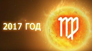 Гороскоп на 2017 год – Дева