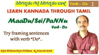 Learn spoken Kannada through Tamil screenshot 1