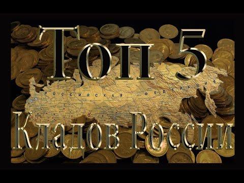 Клады которые можно найти в Росиии. Treasure Hunters / Кладоискатели