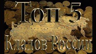 Клады которые можно найти в Росиии. Treasure Hunters / Кладоискатели(ТОП-5 Самых желанных кладов для кладоискателя. В этом видео мы расскажем про сокровища и клады России, котор..., 2015-12-23T21:05:32.000Z)