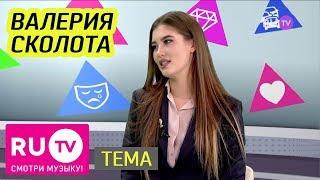 Тема. Валерия Сколота