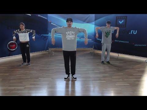 Поппинг стиль танца видео уроки