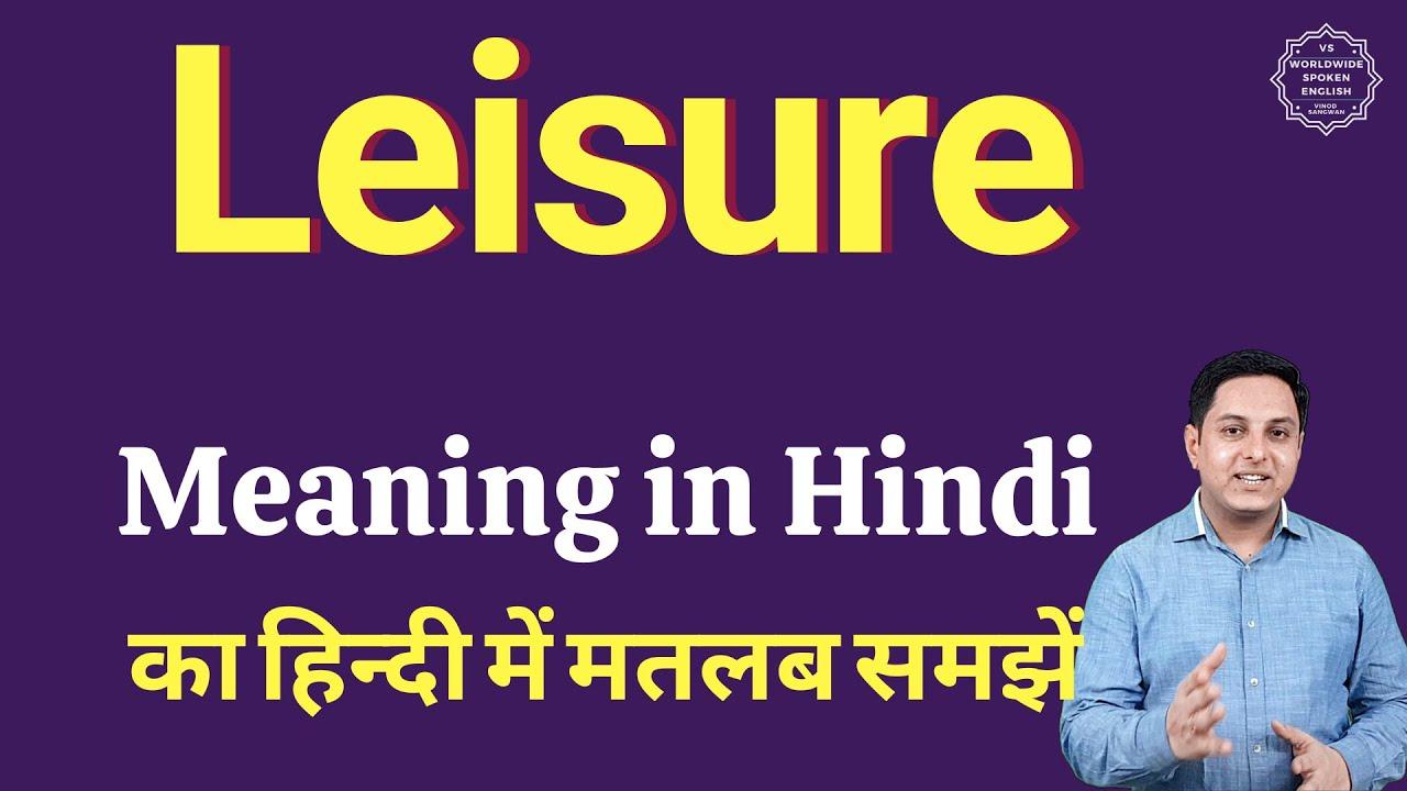 Leisure meaning in Hindi   Leisure का हिंदी में अर्थ   explained Leisure in  Hindi