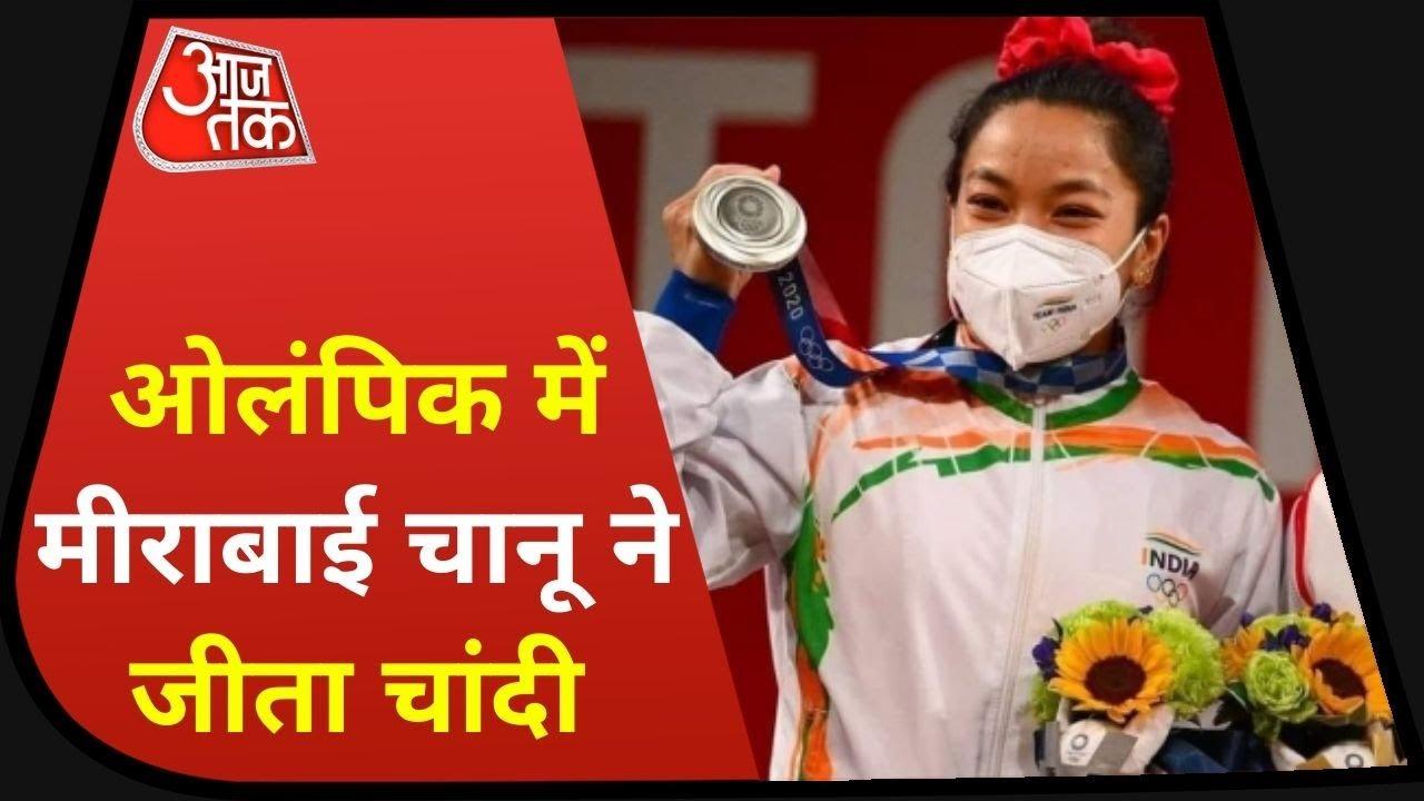 Tokyo Olympic Games: Tokyo में Mirabai Chanu ने जीता सिल्वर मेडल, रचा इतिहास