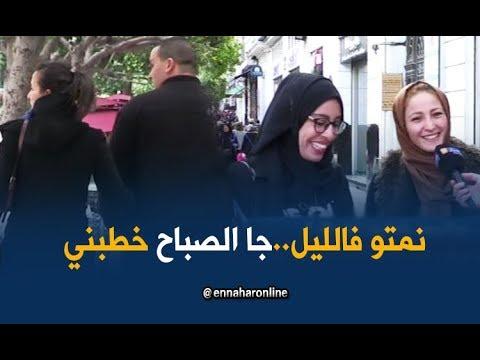 صريح جدا: كيف تعرّفت على شريك حياتك ..جزائريون يتذكرون أول لقاء!!