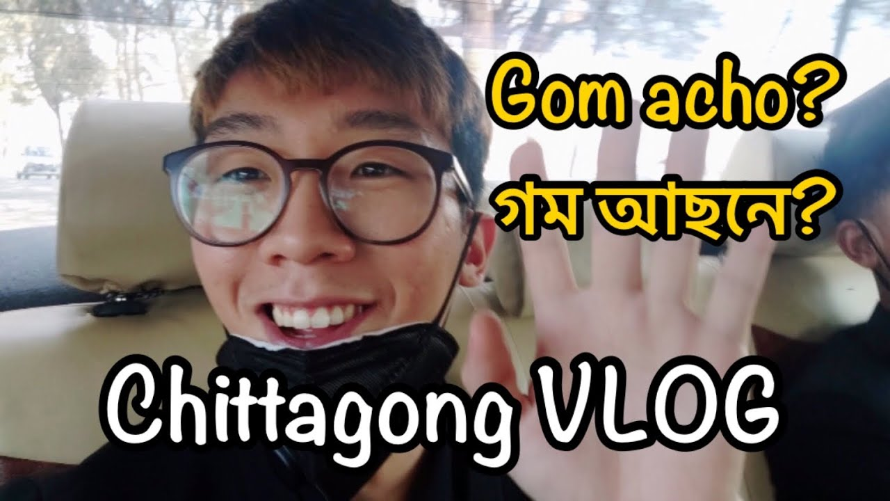 Chittagong  VLOG | Dhaka to Chittagong travel | Bangladesh