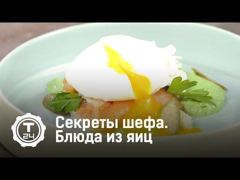 Секреты шефа. Блюда из яиц | Т24