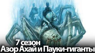 Азор Ахай и Гигантские Пауки в 7, 8 сезоне сериала Игра Престолов