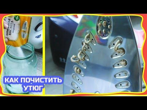 Как очистить утюг парогенератор от накипи внутри в домашних условиях