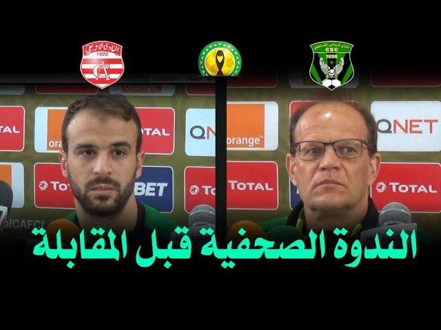 CS Constantine - Club Africain : Conférence de presse d'avant match
