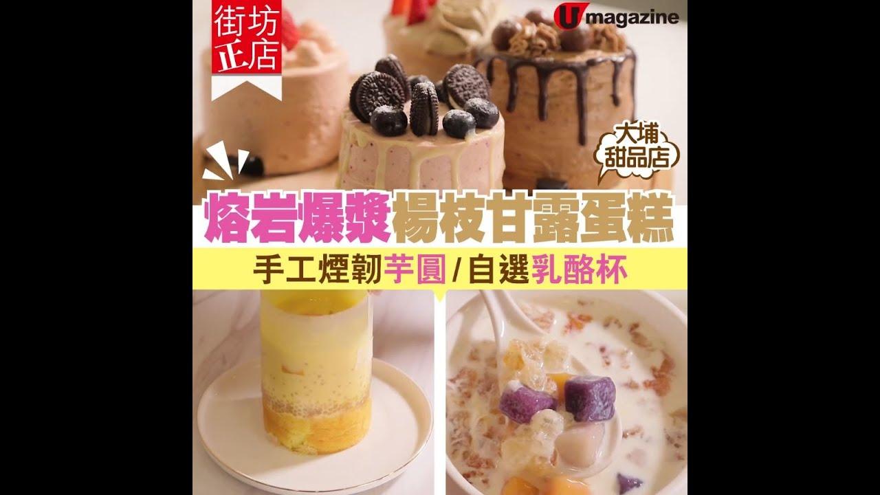 【#街坊正店】大埔甜品店!熔巖爆漿楊枝甘露蛋糕 - YouTube