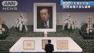 野中広務氏「お別れの会」 安倍総理大臣らが追悼(18/04/14)