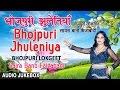 Download BHOJPURI JHULENIYA | BHOJPURI LOKGEET AUDIO SONGS JUKEBOX | SINGER - SAIRA BANO FAIZABADI MP3 song and Music Video