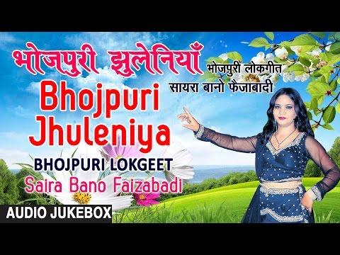 BHOJPURI JHULENIYA | BHOJPURI LOKGEET AUDIO SONGS JUKEBOX | SINGER - SAIRA BANO FAIZABADI