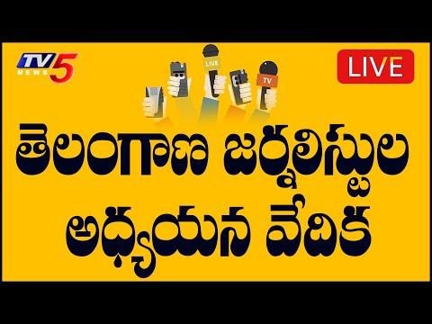 LIVE : తెలంగాణ జర్నలిస్టుల అధ్యయన వేదిక Telangana Journalist Adhyayana Vedika   TV5 News Digital