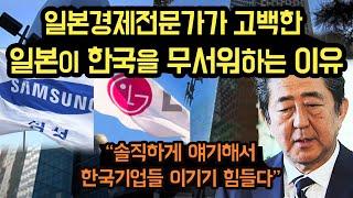 일본이 한국기업들을 무서워하는 진짜이유! 일본경제전문가가 고백한 한국과 일본의 차이