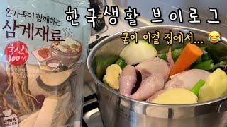 부산 브이로그 삼계탕 만들어 집밥 먹방 | 낙곱새, 돼…
