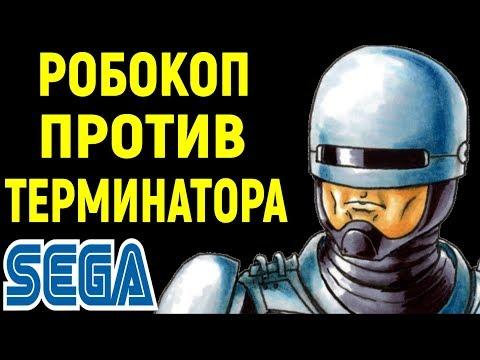 СЕГА РОБОКОП ПРОТИВ ТЕРМИНАТОРА - RoboCop Versus The Terminator Sega
