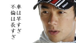 佐藤琢磨が内藤聡子と不倫をしていた事実を認めました 【チャンネル登録...