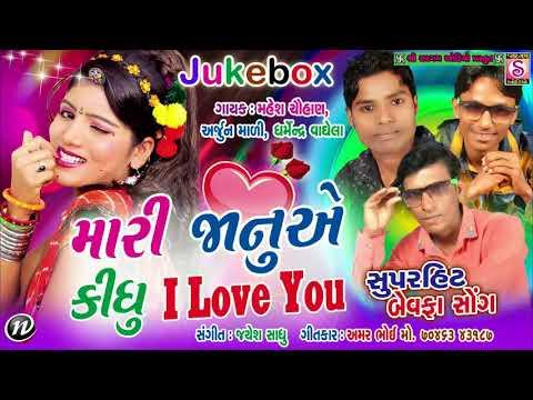 MARI JANU ae Kidhu I LOVE YOU - 2018 Bewafaa Songs | Mahesh Chauhan, Arjun Mali, Dharmendra Vaghela