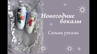 Новогодние бокалы в технике декупаж своими руками/декор новогодних бокалов мк