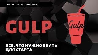 Gulp 4