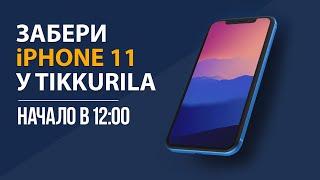 РЕЗУЛЬТАТЫ! Розыгрыш Iphone 11 128 GB | OPTIMUS KZ \u0026 TIKKURILA