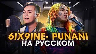 6IX9INE - PUNANI | Перевод | На русском | Кавер | new track, cover RUS | сикснайн пунани | Женя Hawk