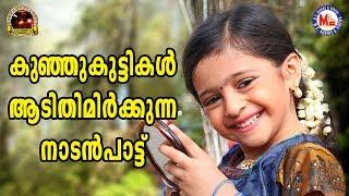 കുഞ്ഞുകുട്ടികൾ ആടിത്തിമിർക്കുന്ന നാടൻപാട്ട് കാണാം |Malayalam Nadanpattu | Folk |Praseetha Chalakudy